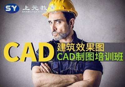 慈溪AUTOCAD建筑施工图培训班