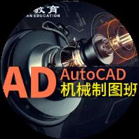 徐州Autocad机械制图培训班