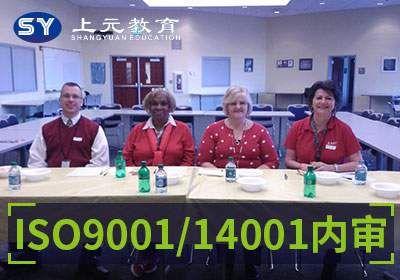 苏州ISO9001/14001内审培训班