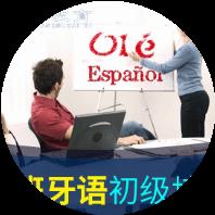 常熟西班牙语初中级培训