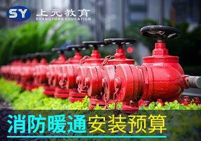 水电消防暖通工程预算培训