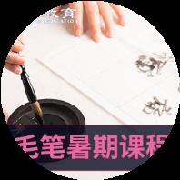 余姚毛笔暑期课程培训班