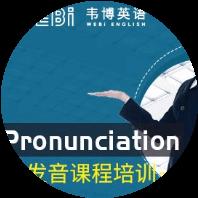 石家庄韦博英语发音培训课程