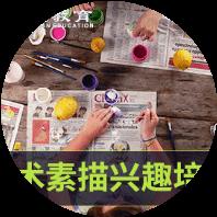 南京邦元美术素描兴趣培训班