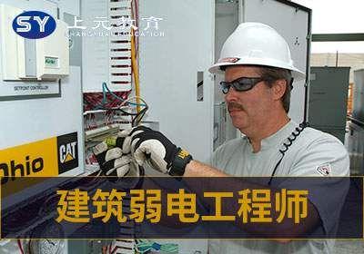 南京建筑弱电工程师培训班