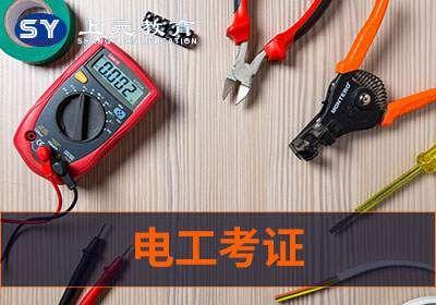 上海松江电工上岗证实操班培训电工考证