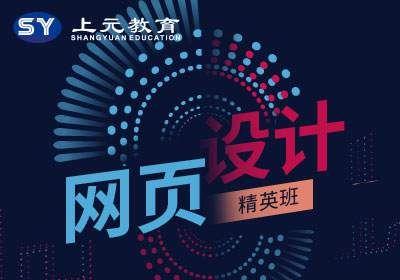 上海网页设计师精英班