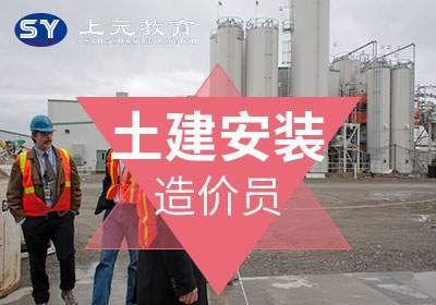 南京土建安裝造價員培訓