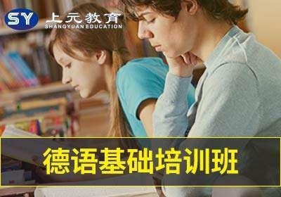 江阴德语培训班