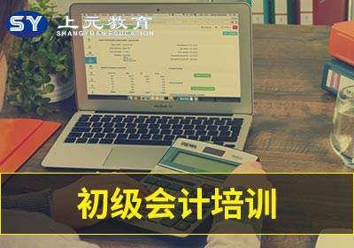 江阴上元会计考试培训班