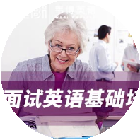 石家庄韦博面试英语培训课程