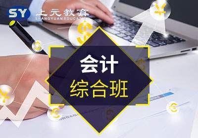 苏州捷梯会计综合班培训