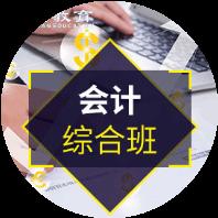 南京邦元会计综合培训班