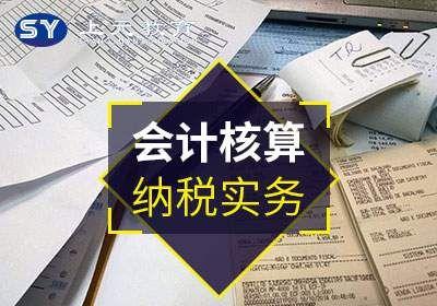 苏州成本会计核算与筹资纳税实务培训