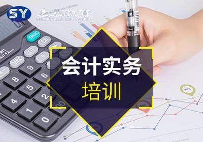 张家港会计实务培训