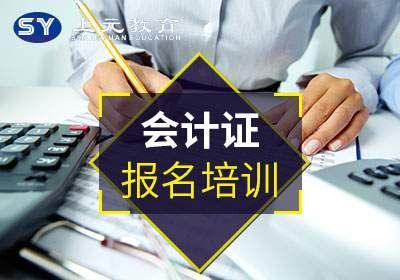 张家港会计证培训