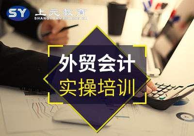 张家港外贸会计培训