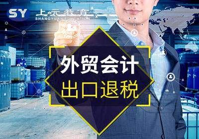 苏州外贸会计实务及出口退税培训班