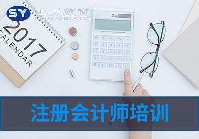 南京注冊會計師培訓