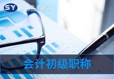 南京鼓樓初級職稱會計培訓