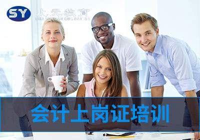 南京邦元中級職稱會計培訓班