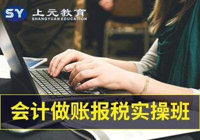 江阴会计做账报税实操班