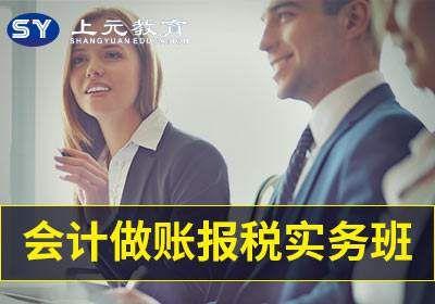 南京邦元會計做賬報稅實務操作培訓班