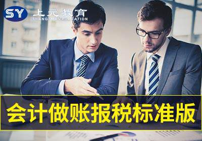 会计做账培训会计财务软件培训