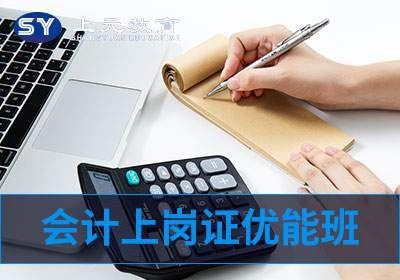 杭州上元会计上岗证优能班