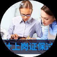 溧阳会计上岗证培训班