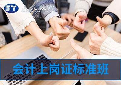 杭州会计上岗证标准班