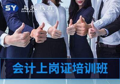江阴专业会计上岗证培训