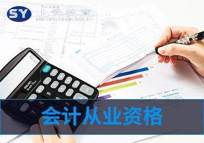 张家港会计从业资格证培训班