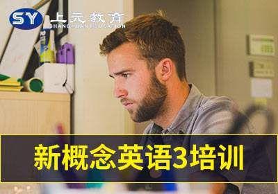 淮安新概念英语培训3班
