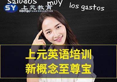 徐州上元思元外语英语培训之新概念至尊宝