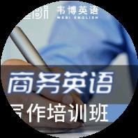 石家庄商务应用写作英语培训