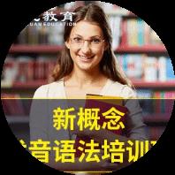 常州新概念英语培训班