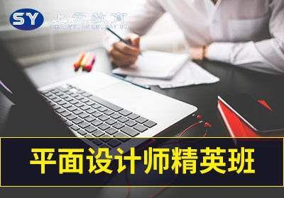 扬州平面设计师精英班