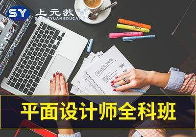 平面设计师精品全能培训班