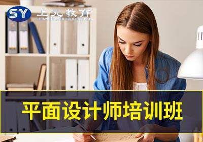 平面广告设计培训
