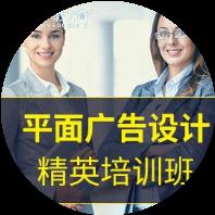 南京平面广告设计综合班