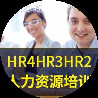 常熟HR4HR3HR2人力资源培训