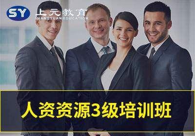 南京鼓樓人資資源3級培訓班下關人力資