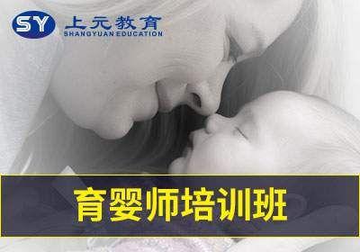 南京專業育嬰師培訓