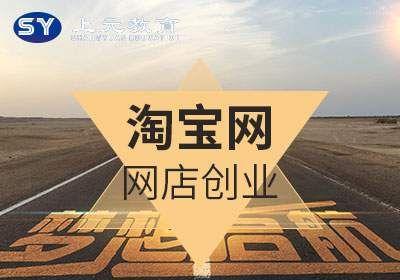 金华上元淘宝网店全能培训班