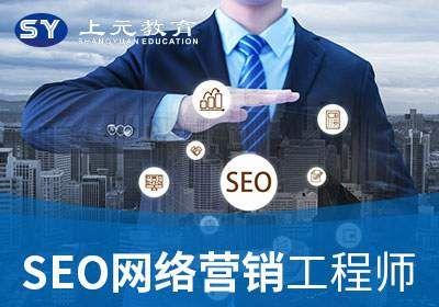 宁波SEO网络营销工程师培训