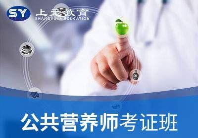 昆山公共营养师国家职业资格证书考试培训