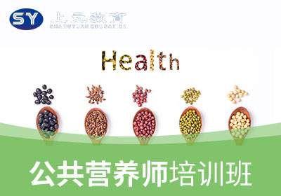 南京路職業資格培訓公共營養師培訓