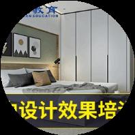 南京邦元现代装饰室内设计培训班