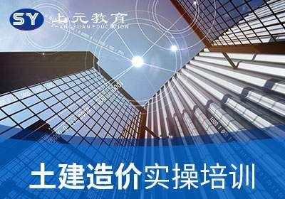 杭州土建造价实操培训课程